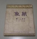 万象 (第二年 第一期)【一周年纪念号 民国31年版】