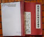 气功养生与练功者善食(附图)1989年1版1印