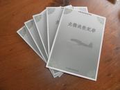 衢州抗戰史料<龍衢戰役紀事>--衢州政協文史特刊--