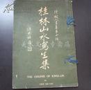 民国出版《 桂林山水写生集 》陈树人画集第四辑