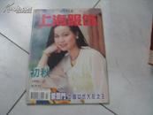上海服饰  1996.4 初秋