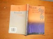 命运之神:林彪选婿真实记录  林正义