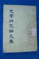 史学研究论文集(吕振羽著1954年1版1印)