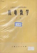 机电数学(下册)