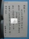 名家信札 编158【小不在意 14】徐国富--上海书法家