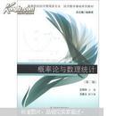 概率论与数理统计(第2版)王明华  中国财政经济出版社