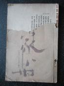 29)【仅见】【少见的油印法学材料】1956年法学家 法律教授王子琳 《浅议关于国家与法的一般理论》