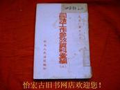 1950年12月皖南人民法院编印-司法工作参考资料汇编(二)