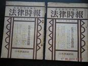 29)(新中国早期法律的借鉴教材)昭和三十五年《法律时报》第七、十一 期,  两期合拍