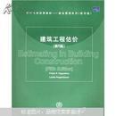 建筑工程估价(第5版)(影印版)(附光盘)/(美)达戈斯蒂斯诺