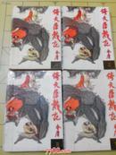 倚天屠龙记(1-4册全)---93年第二版