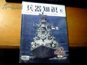 兵器知识2008年第6期总第248期