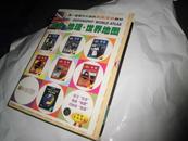 第一套国内引进的英国原版教材:历史地理世界地图   7书+7CD,外籍专家录音,带盒套