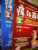 李阳疯狂英语:疯狂高考-3000个精彩句子让你彻底征服英语(附1光盘 上下册)