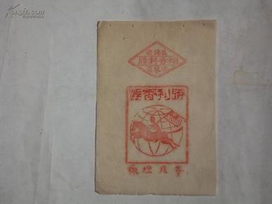 胜利香烟棉纸烟标(地球士兵持旗战马奔腾图案,很可能是抗日战争胜利后的烟标)