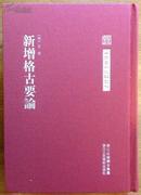 中国艺术文献丛刊:新增格古要论(硬精装繁体竖排)