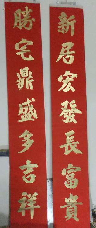 手写对联(万年红,宣纸)