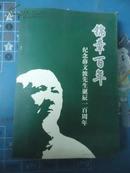 锦章百年---纪念薛文波先生诞辰100周年【薛宏著】