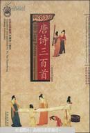 唐诗三百首: 中英文对照  (原版全新)