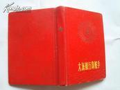 日记本---大海航行靠舵手 内有彩色毛主席彩像及红色毛主席诗词歌  精装  未用 好品