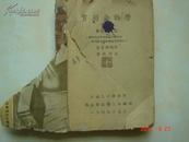 1949年 【实用药物学】