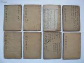 线装木刻本《冯氏锦囊秘录》一套16本20卷全(18.3*12.5厘米)