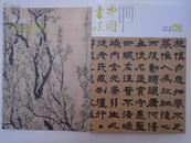 中国书法 2013年第05期(总241期)【清代隶书特辑】(附赠刊:冬心隶诗) .