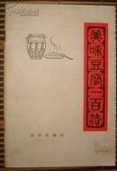 美味豆腐一百法(1984年第1版第1印)