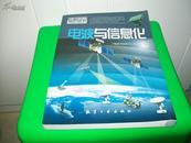现代武器知识丛书——电波与信息化