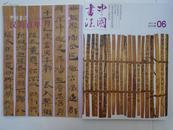 中国书法 2013年第06期(总242期)【居延汉简特辑.上】(附赠刊:汉简百年) .