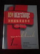 剑桥国际英语教程1  练习册