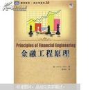 图灵数学·统计学丛书38:金融工程原理 正版新书 现货Salih N. Neftci 9787115213204人民邮电出版社