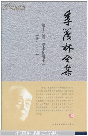 季羡林全集(第19卷):学术论著11•糖史(2)