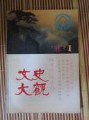 文史大观 (1998年第一期)