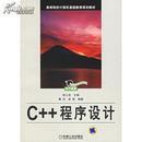 C++程序设计 徐士良 9787111189589