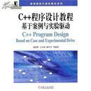 C++程序设计教程基于案例与实验驱动 邬延辉 9787111307945