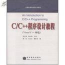 C/C++程序设计教程(VisualC++环境) 龚沛曾 9787040151176