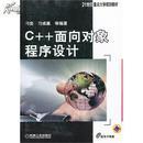C++面向对象程序设计 刁奕 9787111343592