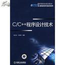 C/C++程序设计技术 陈卫卫,王庆瑞 9787111243397