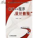 C/C++程序设计教程 刘振安著 9787111243977