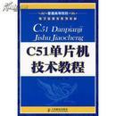 C51 单片机技术教程 田希晖,薛亮儒著 9787115164445