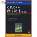 C及C++程序设计(第3版) 张富  9787115185716