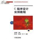 C程序设计实例教程 金林樵  9787111296485