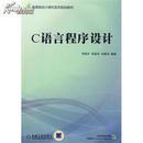 C语言程序设计 刘明才  9787111290377