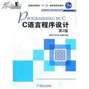 C语言程序设计 第2版 顾治华,陈天煌,孙珊珊著 9787111374626