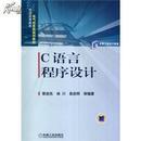 C语言程序设计 蔡启先 9787111288305