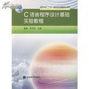 C语言程序设计基础实验教程 廖雷,罗代忠   9787040167054