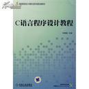 C语言程序设计教程 冉崇善  9787111290070