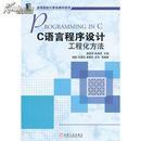 C语言程序设计:工程化方法 杨颂华,熊海灵 ,杨明 9787111372820