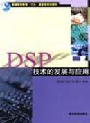 DSP技术的发展与应用 彭启琮,李玉柏,管庆 7040115891